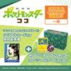 【映画】「劇場版ポケットモンスターココ」前売り券の特典たち【まとめ】