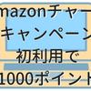 【Amazonチャージ】キャンペーン初めての利用で1,000ポイント!まだ間に合う?