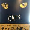 170312 CATS @大阪四季劇場
