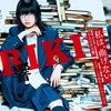 【日本映画】「響 HIBIKI〔2018〕」ってなんだ?