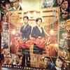 【映画】『マスカレード・ホテル』の感想&原作と映画の違い【東野圭吾】