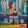 『富豪刑事』アニメ化記念フル帯2