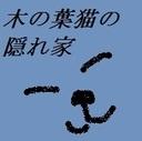 木の葉猫の隠れ家~yamabukitowa's diary~