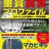 辻三蔵のお仕事。2017年2月編。