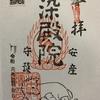御朱印集め 染殿地蔵院:京都