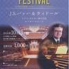 「ORGAN FESTIVAL VOL.1  J.S. バッハ & ヴィドール」コンサート・レビュー