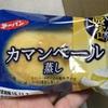 第一パン しっとり濃密 カマンベール蒸し 食べてみました