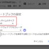 Google Colaboratory(Colab)でSwiftカーネルのノートブックを超簡単に作成するには?