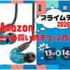 【プライムデー2020】SHURE SE215 Special Edition|Amazonセール買い時チェッカー【予告編】