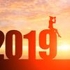 2019あけましておめでとうございます。