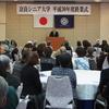 奈良シニア大学平成30年度終業式を行いました!