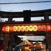 昨日は京都のえびす神社 #十日戎 #えびす神社 #kyoto  #えべっさん #吉兆
