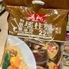 香港のお土産はスーパーで買える!喜ばれるばらまき用お菓子は?
