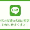 LINEで表示される友達の名前をわかりやすく変更する方法