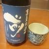「前」古伊万里酒造 純米大吟醸 旨かった。