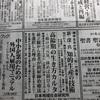 3月5日発刊の新著『新・深・真 知的生産の技術』。本日の日経の広告。楽天のビジネス教養部門で6位から。