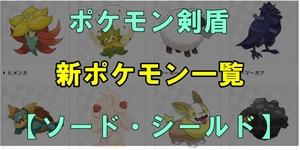 【ポケモン剣盾】新ポケモン一覧【新特性・隠れ特性も紹介】