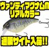【ジークラック】艶かしいカラーのマグナムクランク「アヴァンティマグナムMRリアルカラー」通販サイト入荷!