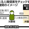 「共謀罪」法施行 警察監視の独立機関が必要 法律家ら提言 - 東京新聞(2017年7月12日)