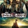 パイレーツ・オブ・カリビアン最後の海賊の世界観を楽しむ「パイレーツ スペシャルプログラム」
