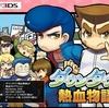 3DS ダウンタウン熱血物語SPの発売日が10月27日に決定!値下げ&協力プレイ削除?!マイティースイッチフォース2が10月5日配信!