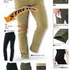 ワークマン AERO STRETCH ウォームスラックス ストレッチがすごくて適度に暖かく履きやすいパンツです!