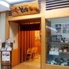 鶏唐揚(その21) 「どん家」(東江サンエー)で「鶏の唐揚げ定」 680円 (随時更新) #LocalGuide