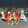 【うたわれLF】紅白奉納試合(3回目)VHステージ2攻略