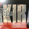 「AKIRA」ネタバレ有り感想。2020東京五輪を色んな意味で当ててしまった。
