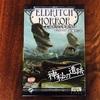 ボードゲーム「エルドリッチホラー 拡張第3弾 神秘の遺跡 完全日本語版」入手