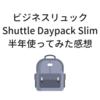 【半年使用レビュー】ビジネスリュック・コスパ最強は1万円台「Shuttle Daypack Slim」で決まり!