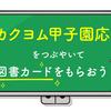 #カクヨム甲子園応援 をつぶやいて図書カードをもらおう!