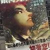 藤崎竜版『銀河英雄伝説』コミック第3巻を購入!
