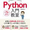 【プログラム】Python パイパイパイパイ~【未来】