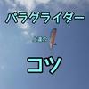 パラグライダー上達のコツ7つ【初心者】