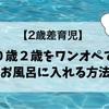 【2歳差育児】ワンオペでお風呂にいれる方法を図解でご紹介します!