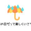 【最新まとめ】雨の日の外出が便利で楽しくなるグッズ!