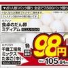 食費節約☆明日は卵が安い!1パック105円