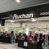 フランス ボルドーのスーパーマーケット オーシャン(Auchan)