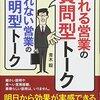 【反面教師】営業トークを学ぼう!