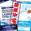 【国際コインランドリーEXPO / クリーンビジネスフォーラム 開催中止のお知らせ】
