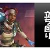 【攻略】Apex Legends (PS4) 〜キャラ立ち回り【ライフライン】〜