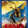 感想:映画「怪獣大戦争」(1965年:日本)(2014年7月23日(水) 放送)