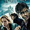 「ハリー・ポッターと死の秘宝 PART1」