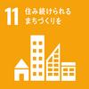 ~SDGsについて学ぼう~目標11「住み続けられるまちづくりを」