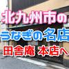 昼食に北九州市でうなぎの名店『田舎庵小倉本店』へ