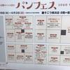 【パンフェス】横浜そごうで開催中