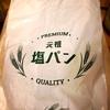 美味しい元祖塩パン