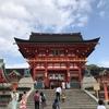 いつかゆっくり観光旅行に行きたい!京都・伏見稲荷大社への行き方やまとめ