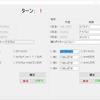 【4/30】ポケモン対戦ログツール 開発進捗⑨日目